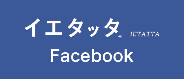 イエタッタ公式Facebook
